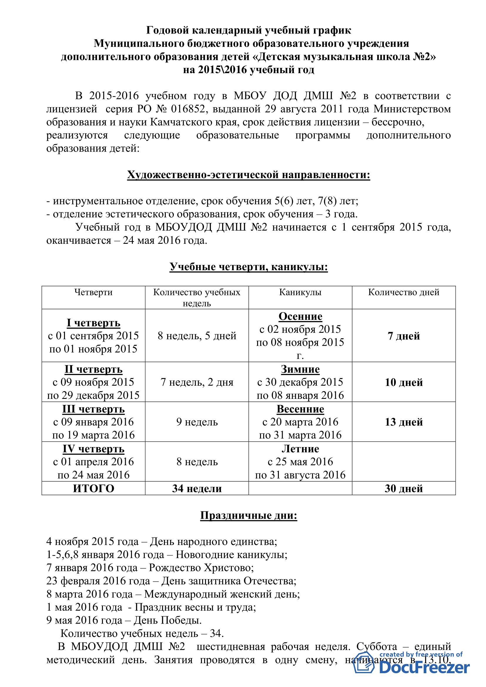 Годовой календарный график на 2015-2016 уч. г_2