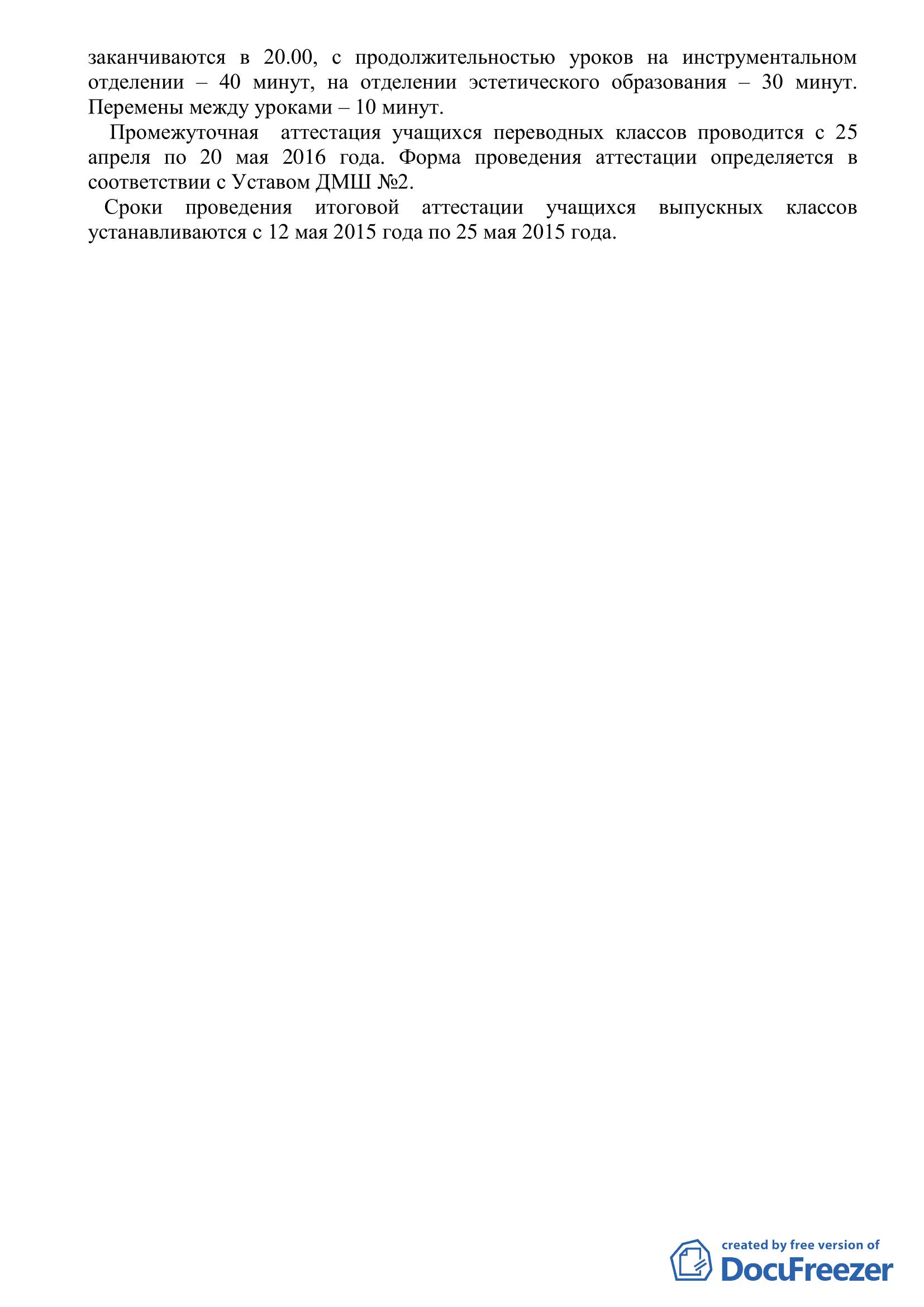 Годовой календарный график на 2015-2016 уч. г_3