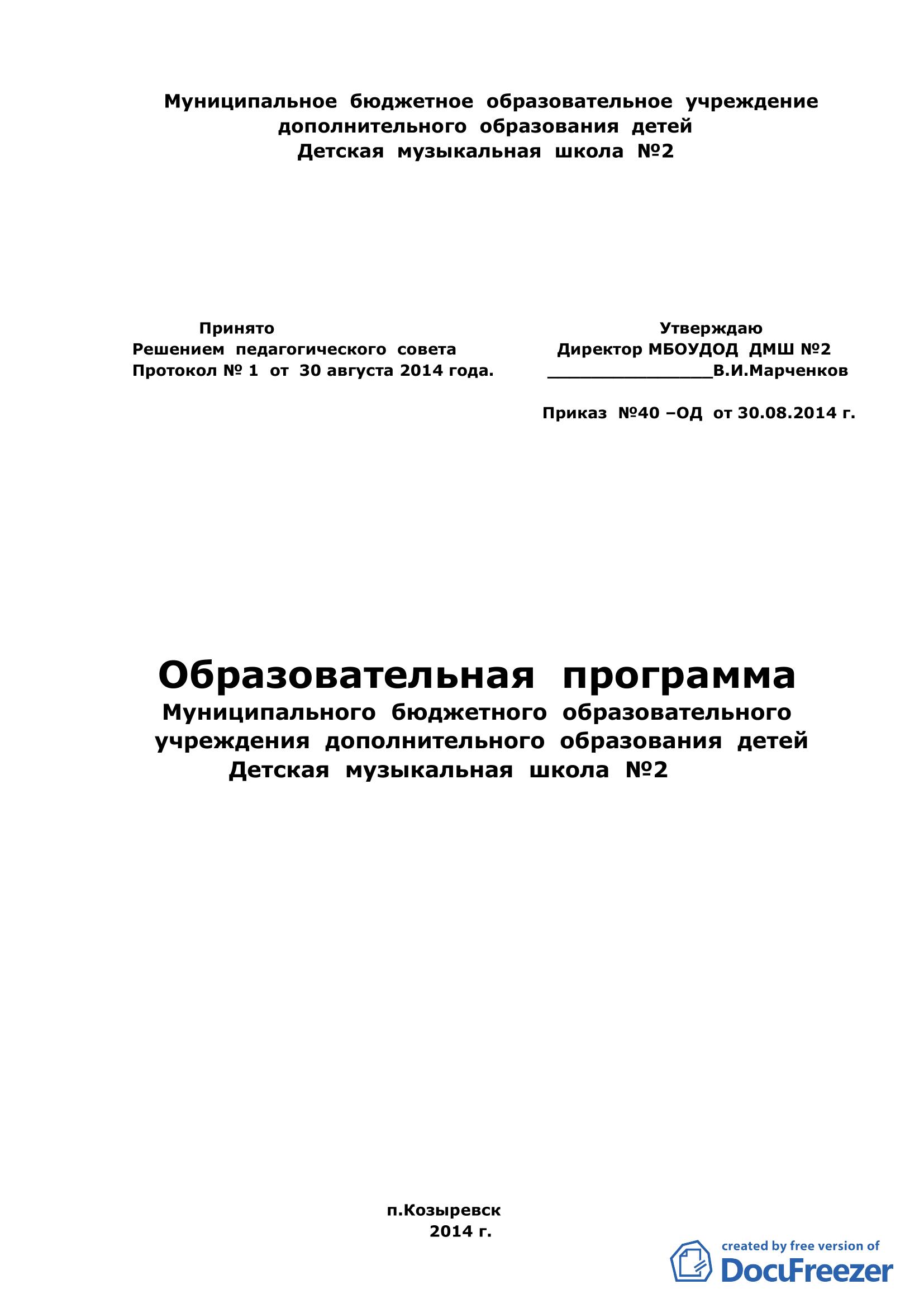 Образовательная программа ДМШ №2_1