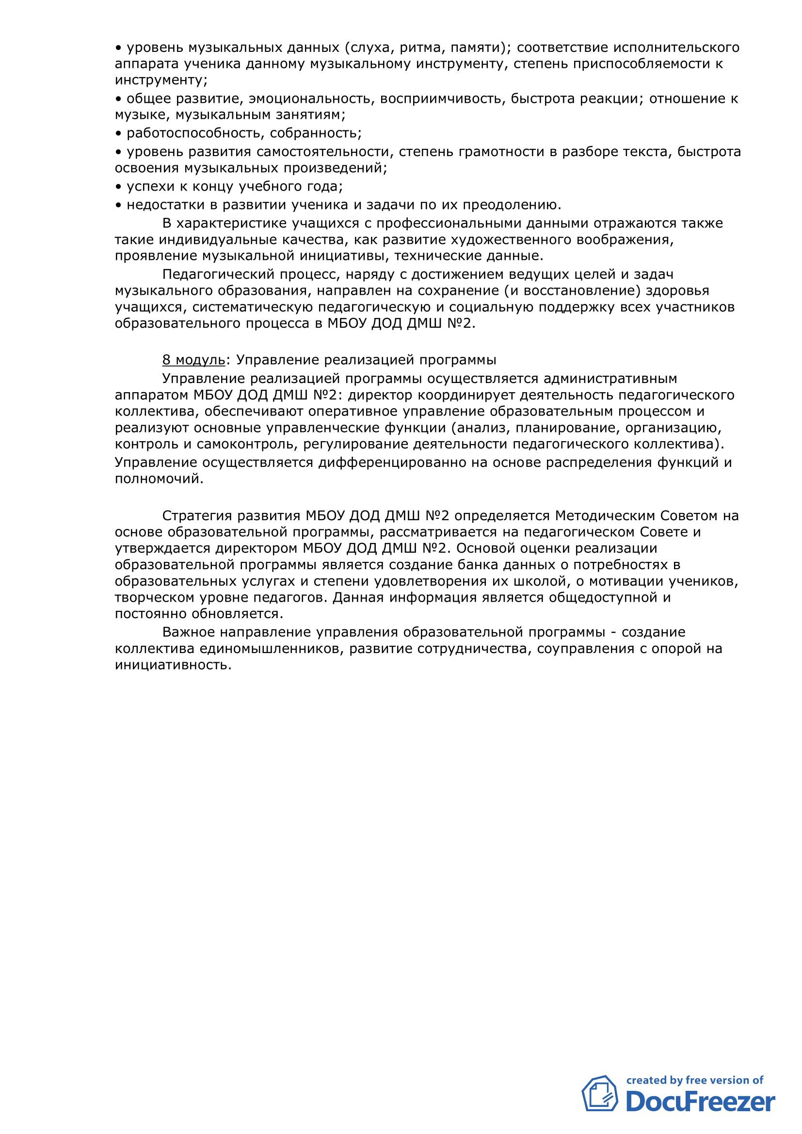 Образовательная программа ДМШ №2_10