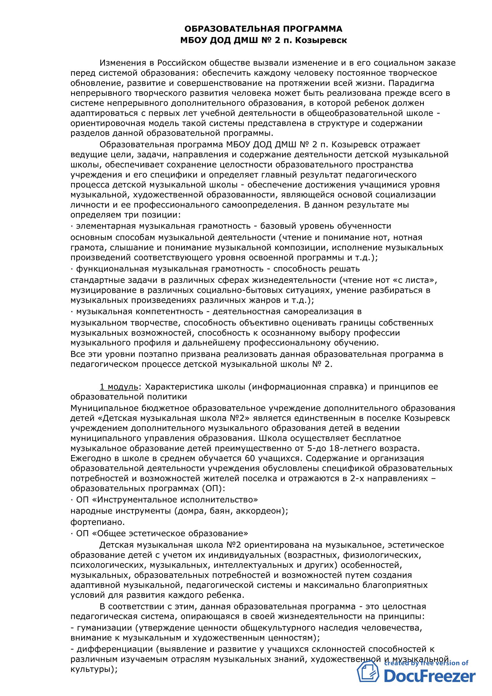 Образовательная программа ДМШ №2_2