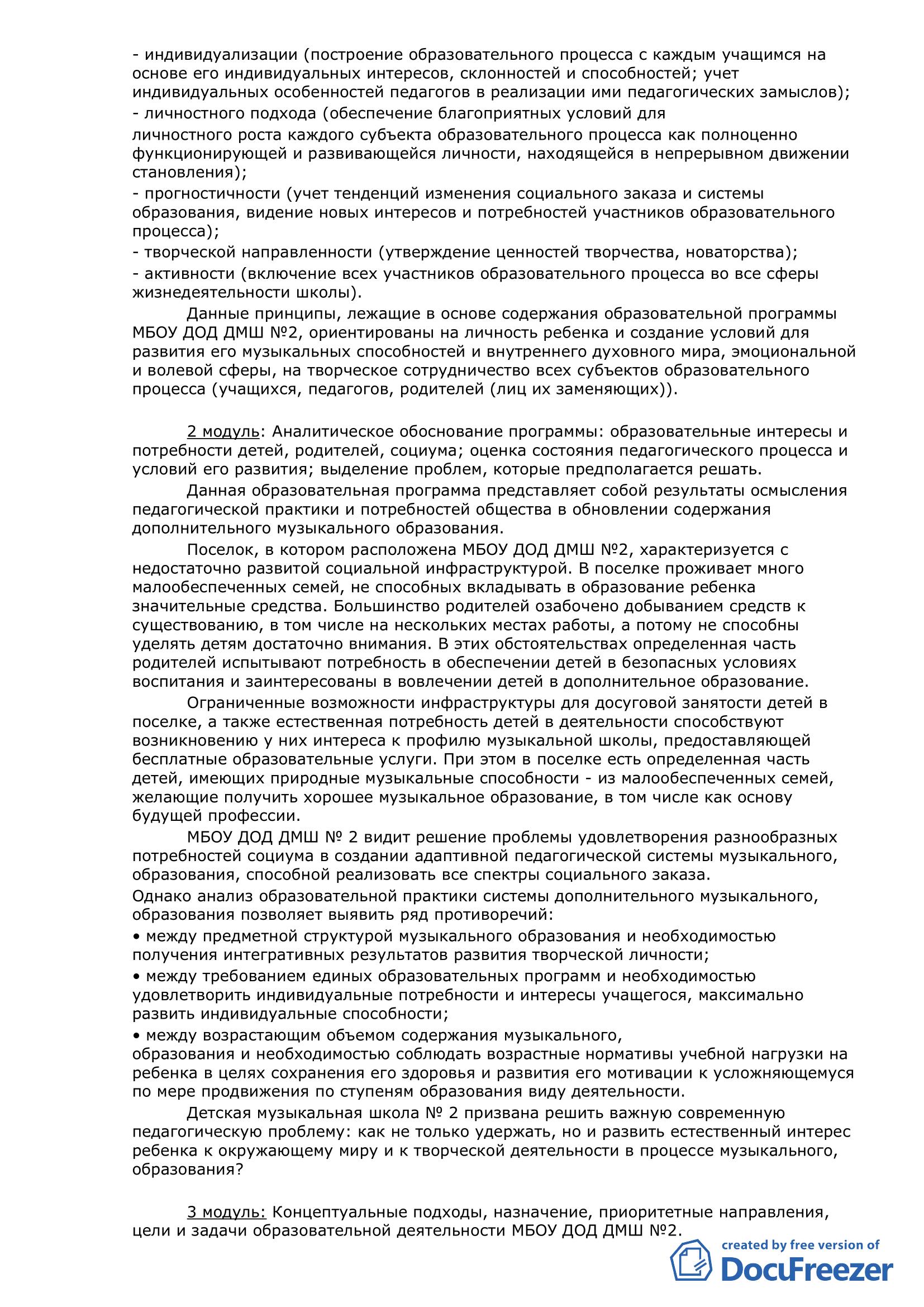 Образовательная программа ДМШ №2_3