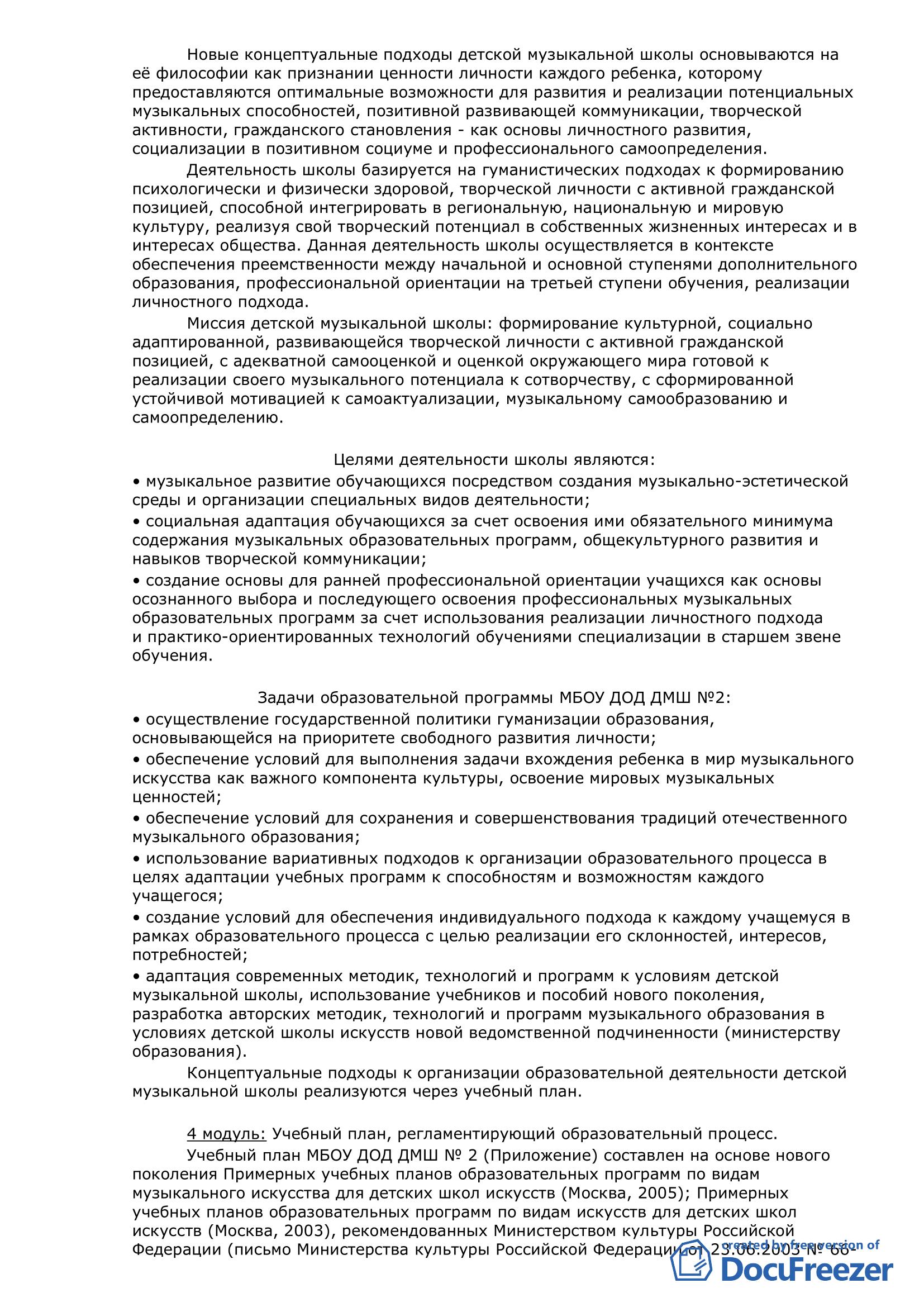 Образовательная программа ДМШ №2_4