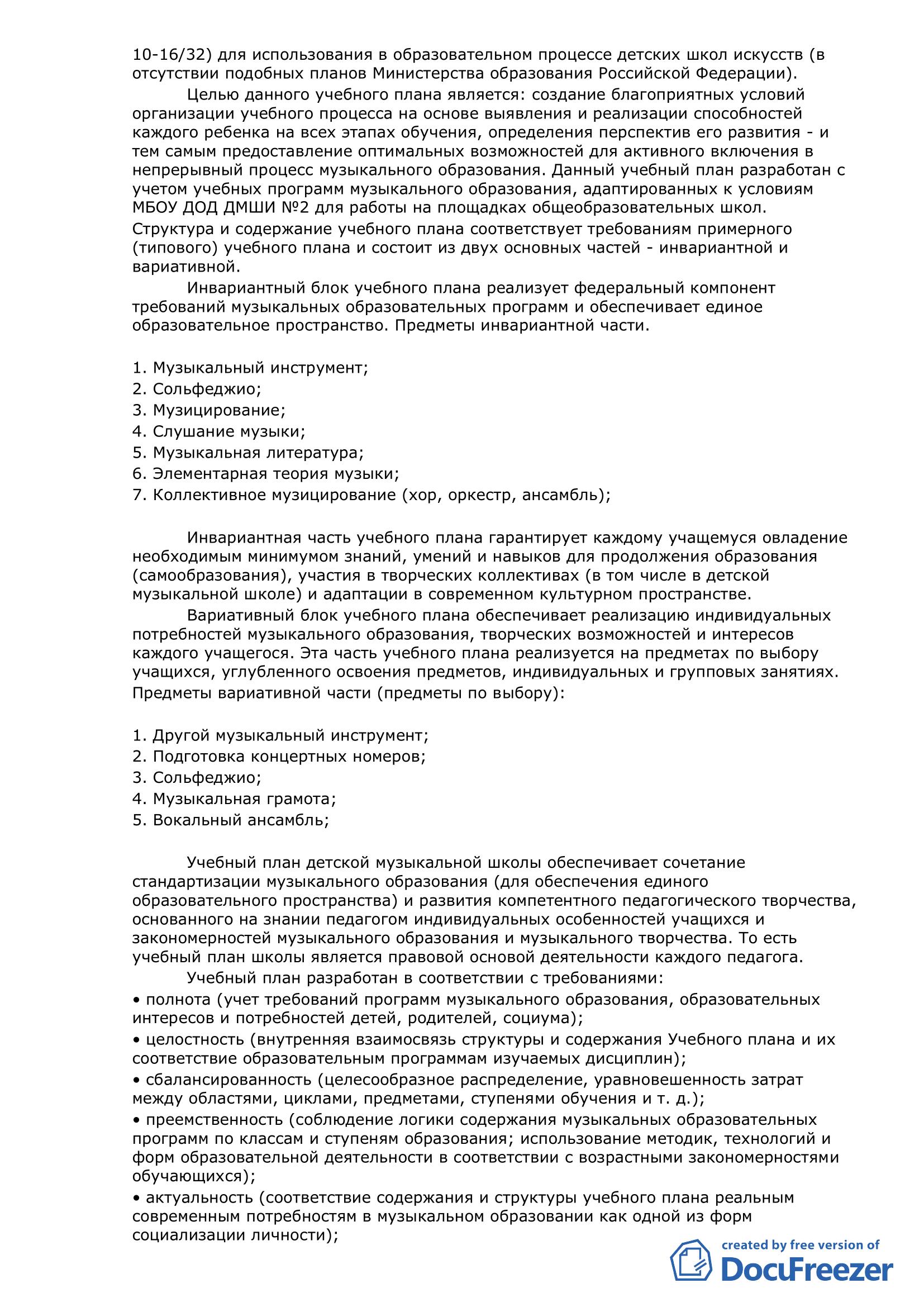 Образовательная программа ДМШ №2_5