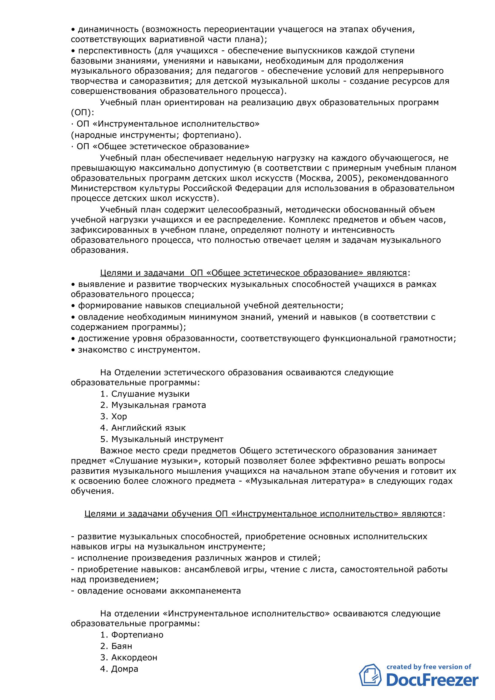 Образовательная программа ДМШ №2_6