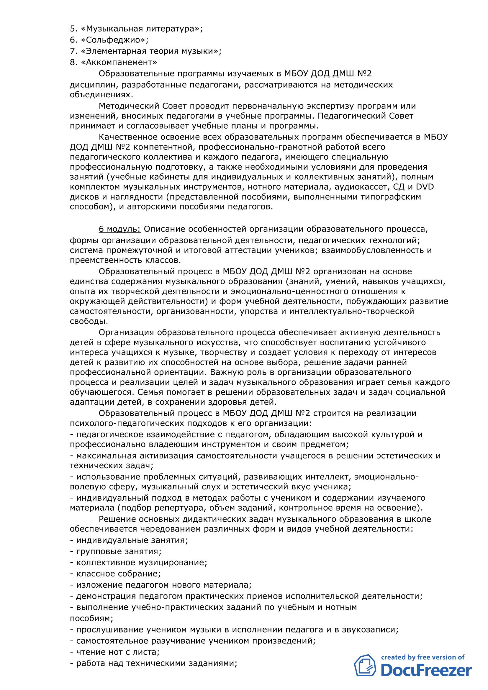 Образовательная программа ДМШ №2_8