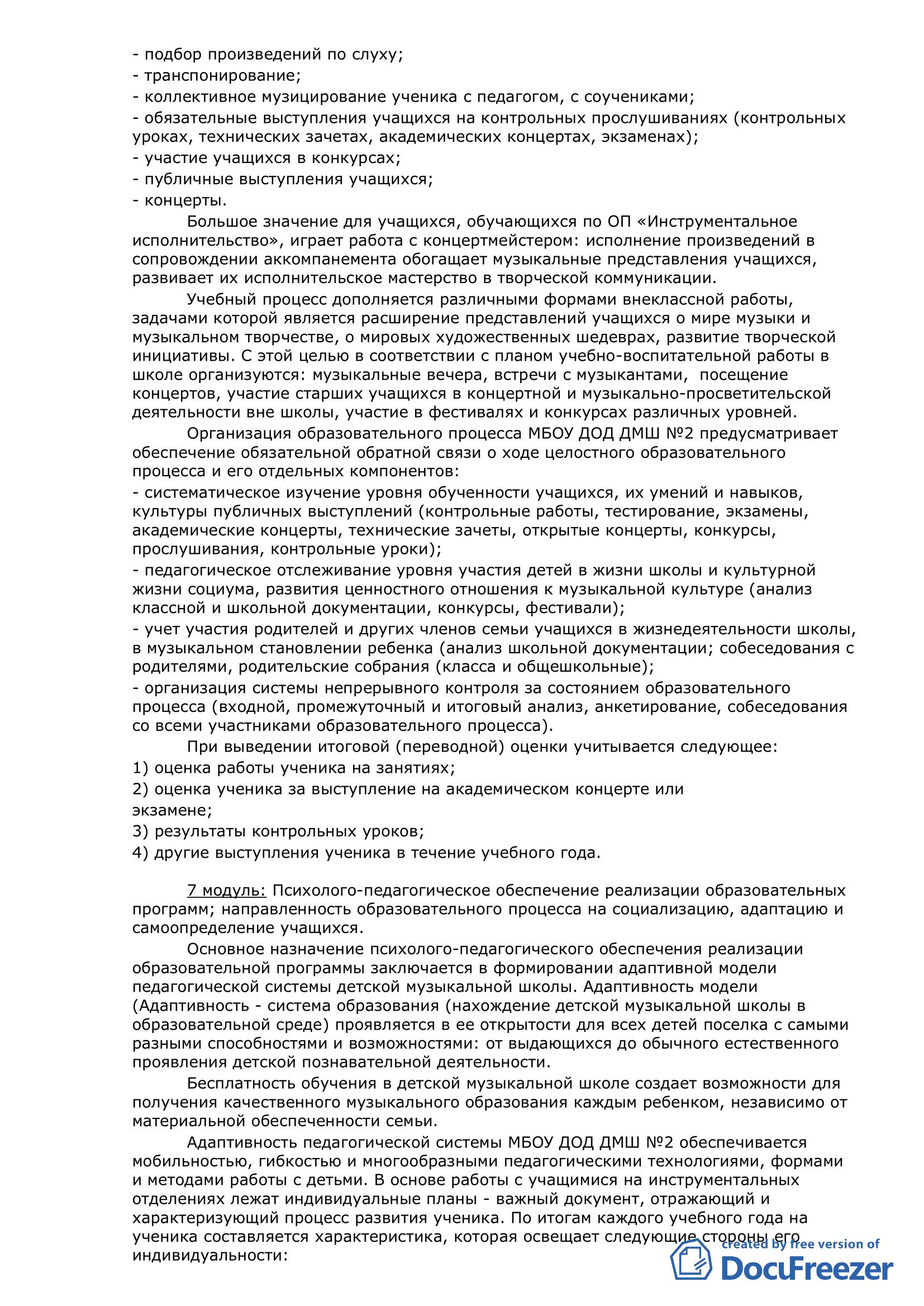 Образовательная программа ДМШ №2_9