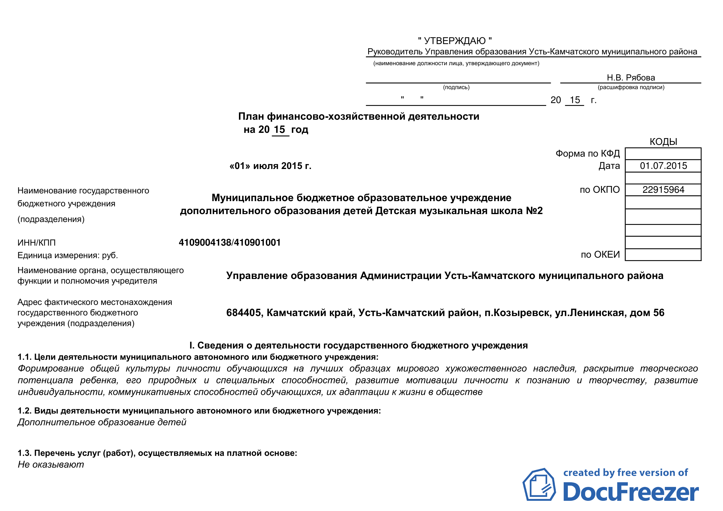 План ФХД на 1.07.15_3