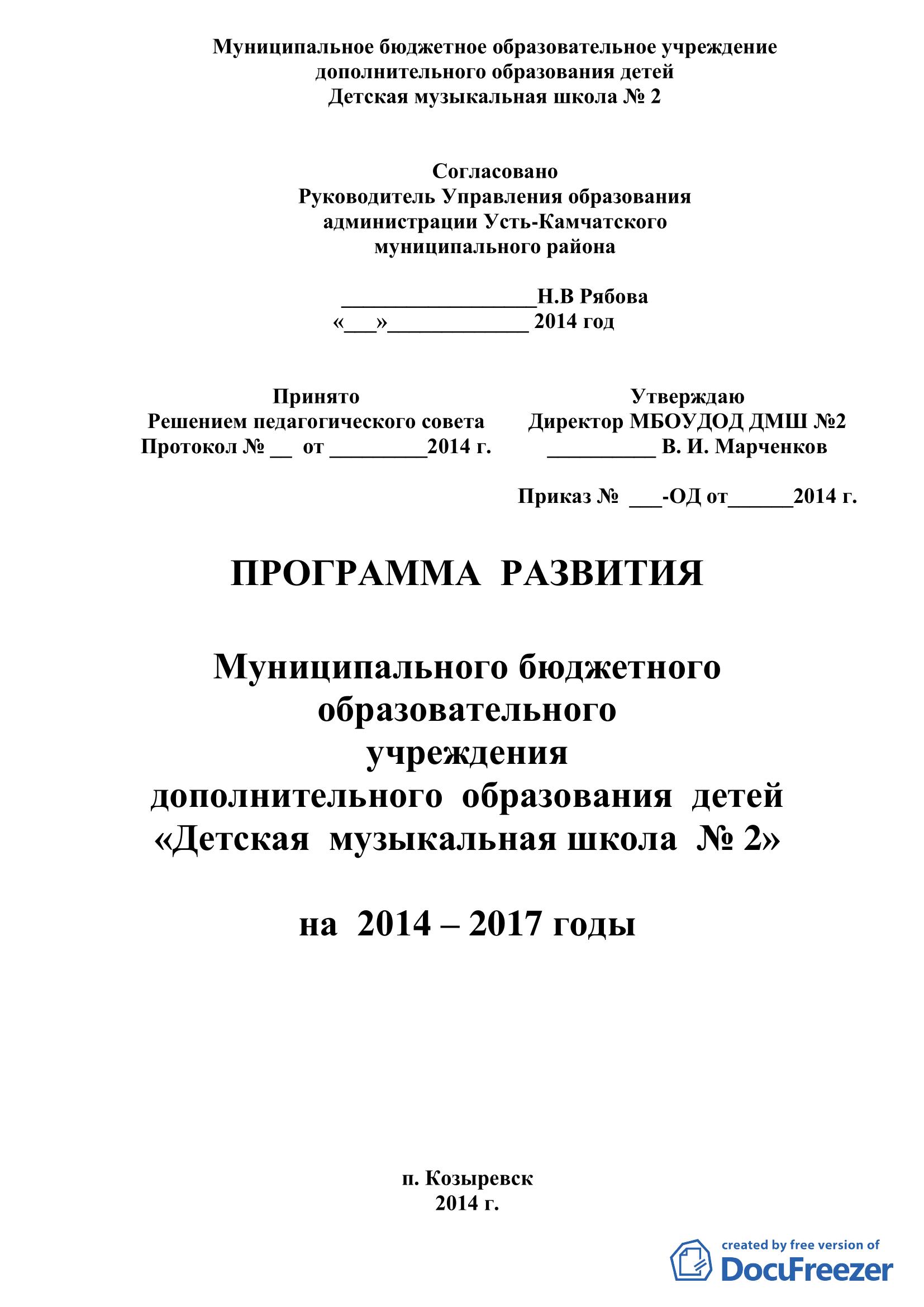 Программа развития ДМШ №2 на 2014- 2017 годы_1