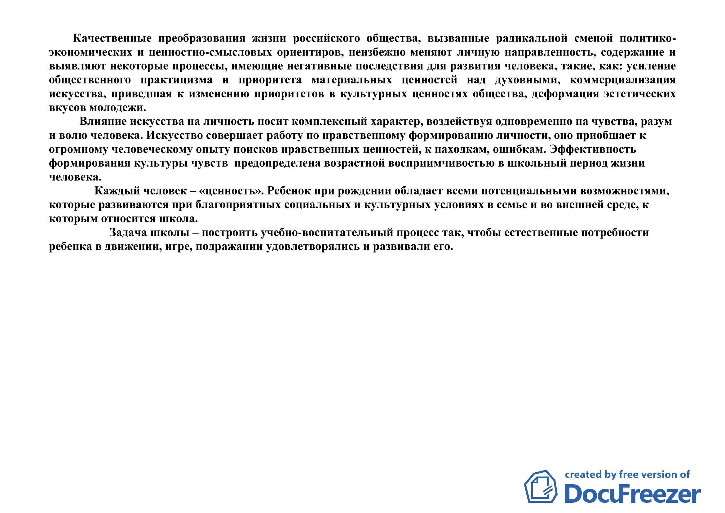 Программа развития ДМШ №2 на 2014- 2017 годы_12