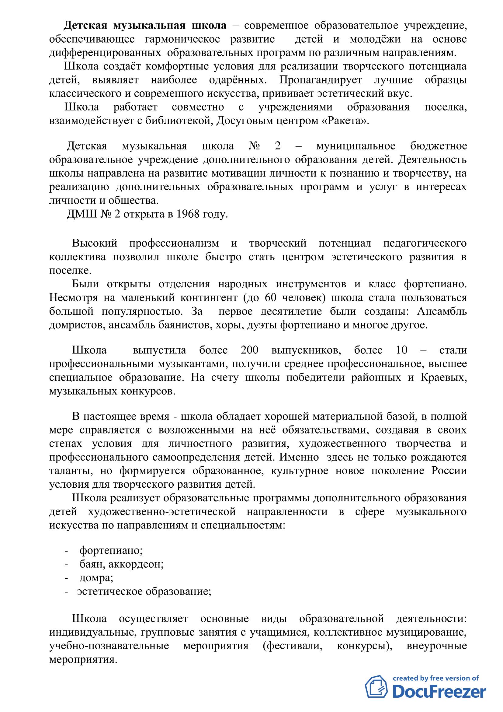 Программа развития ДМШ №2 на 2014- 2017 годы_4