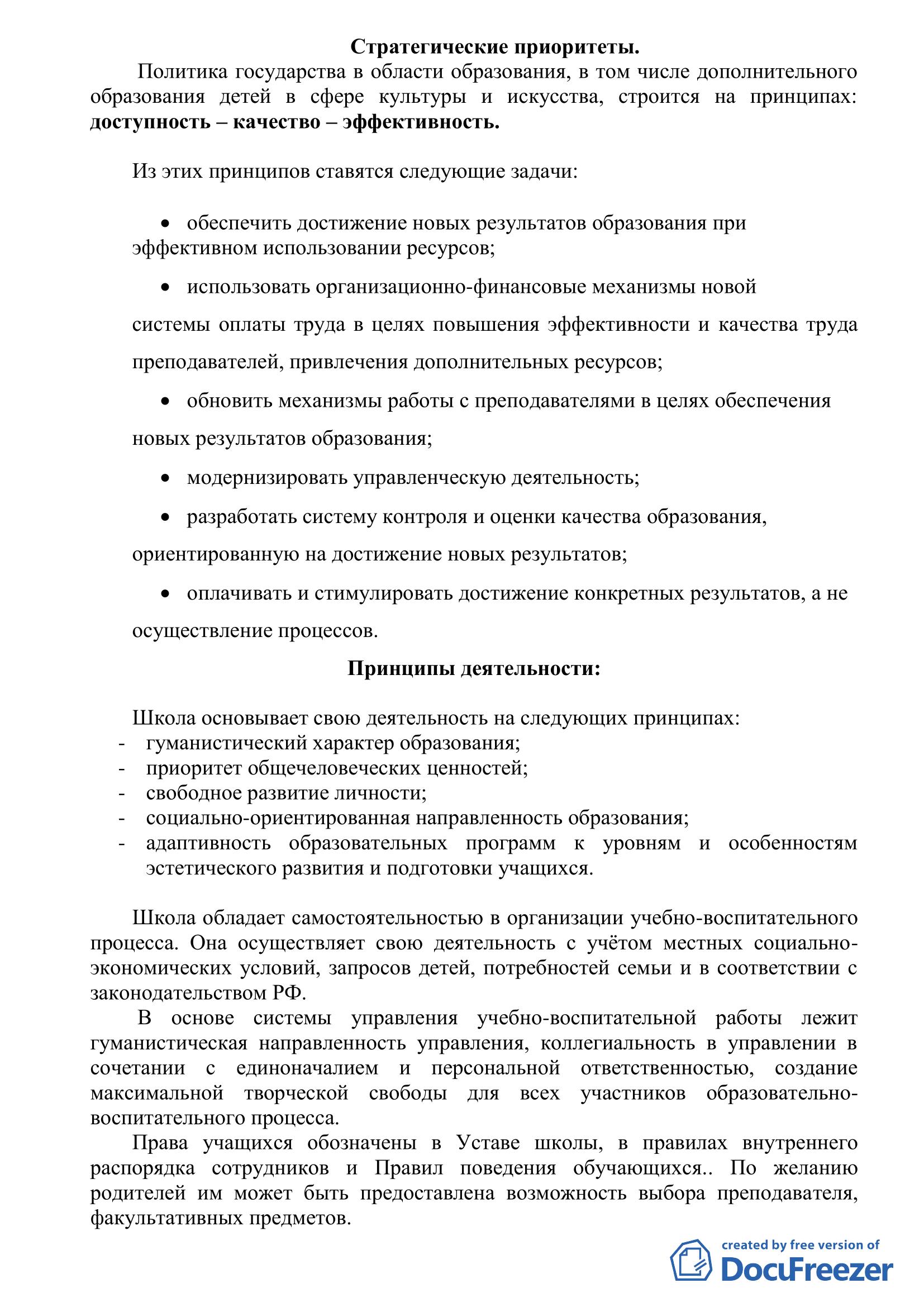 Программа развития ДМШ №2 на 2014- 2017 годы_5