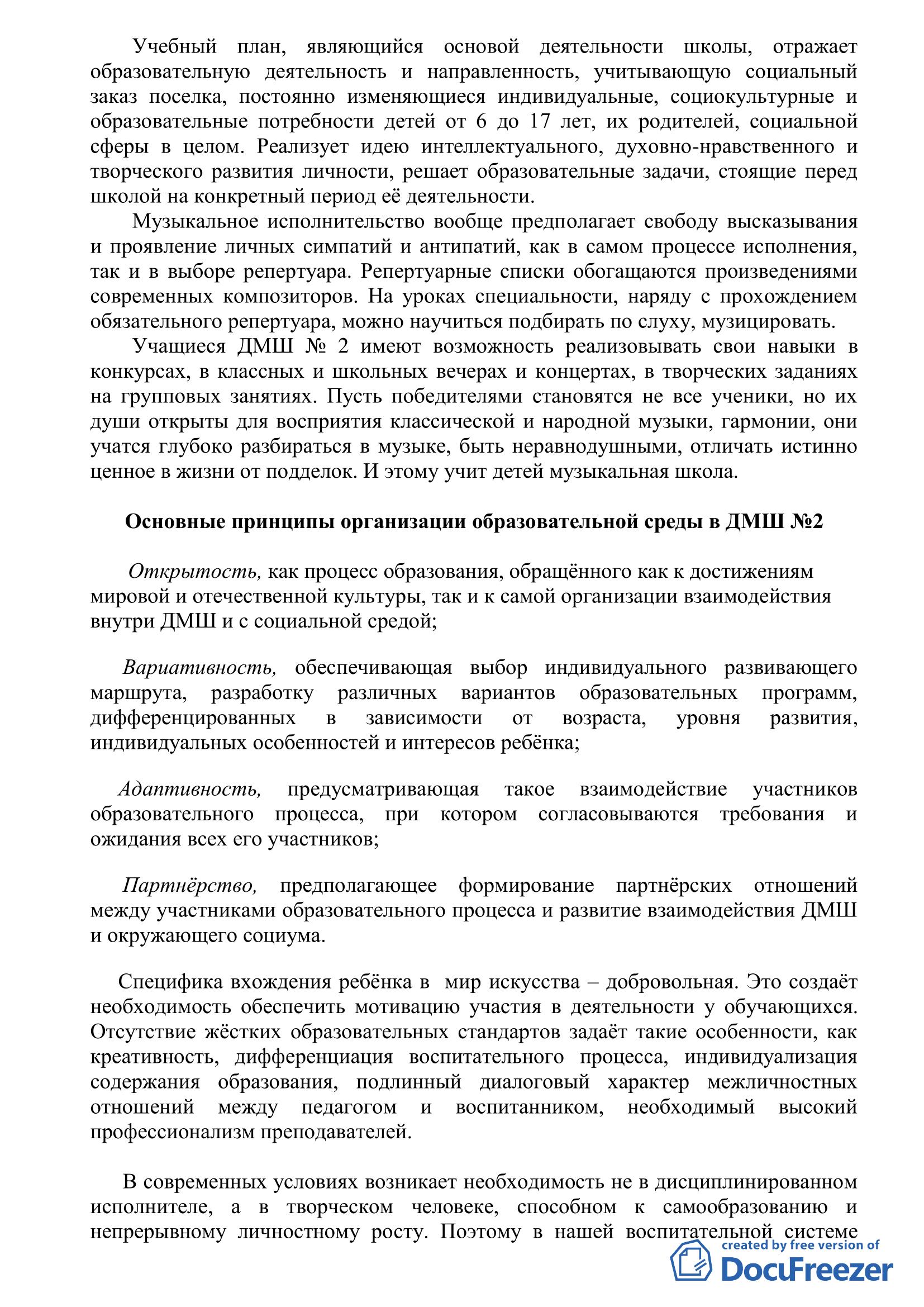 Программа развития ДМШ №2 на 2014- 2017 годы_6