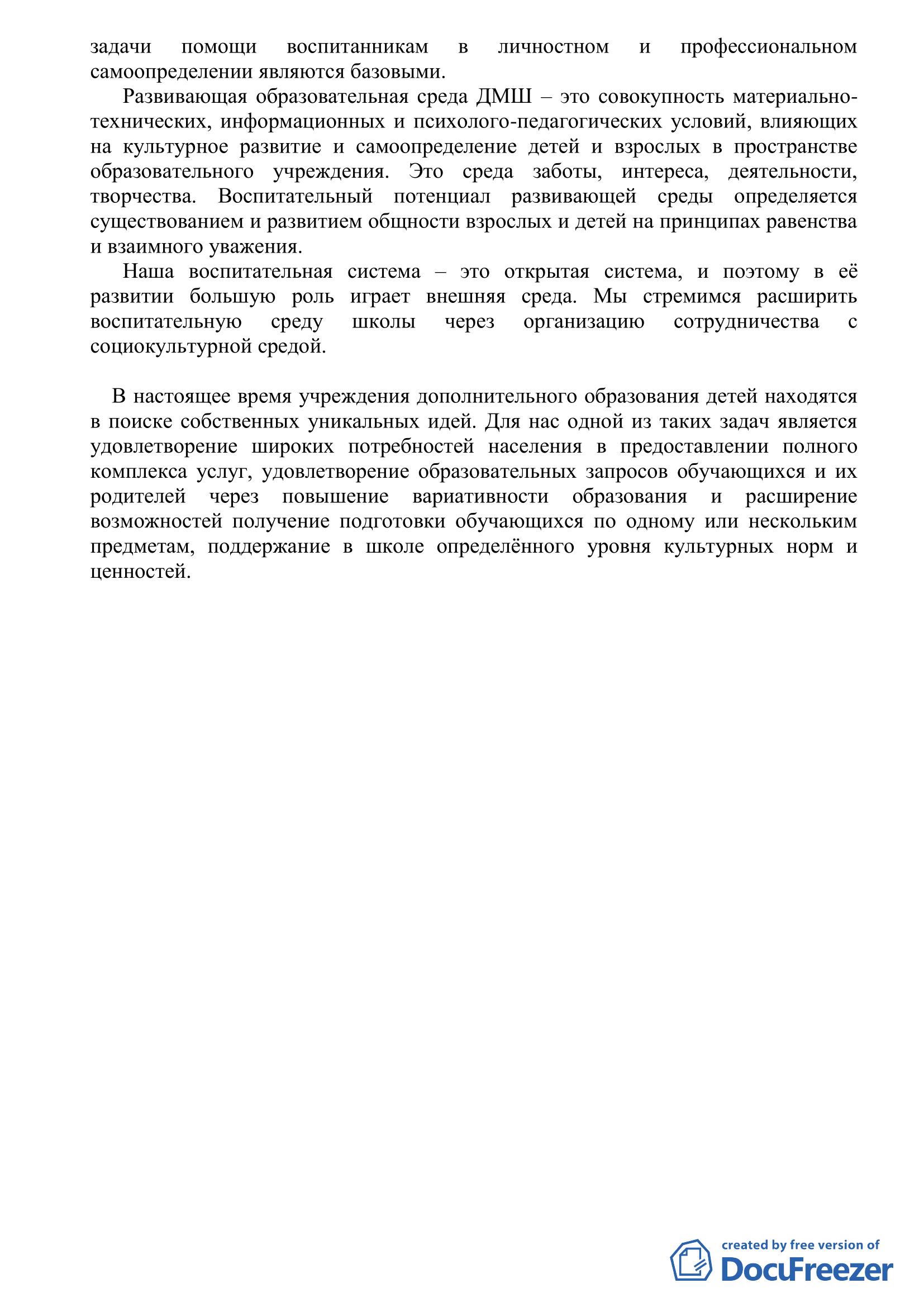 Программа развития ДМШ №2 на 2014- 2017 годы_7