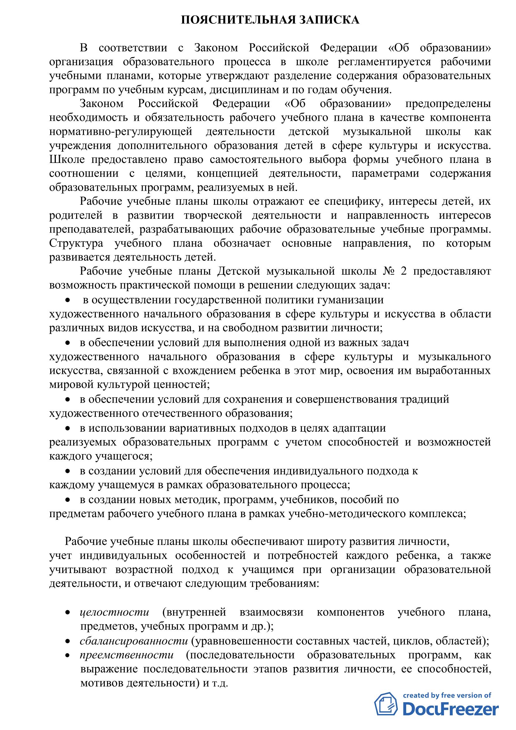 Рабочий учебный  план  на  2015 - 2016 у.г (7 летнего образованиЯ)_2