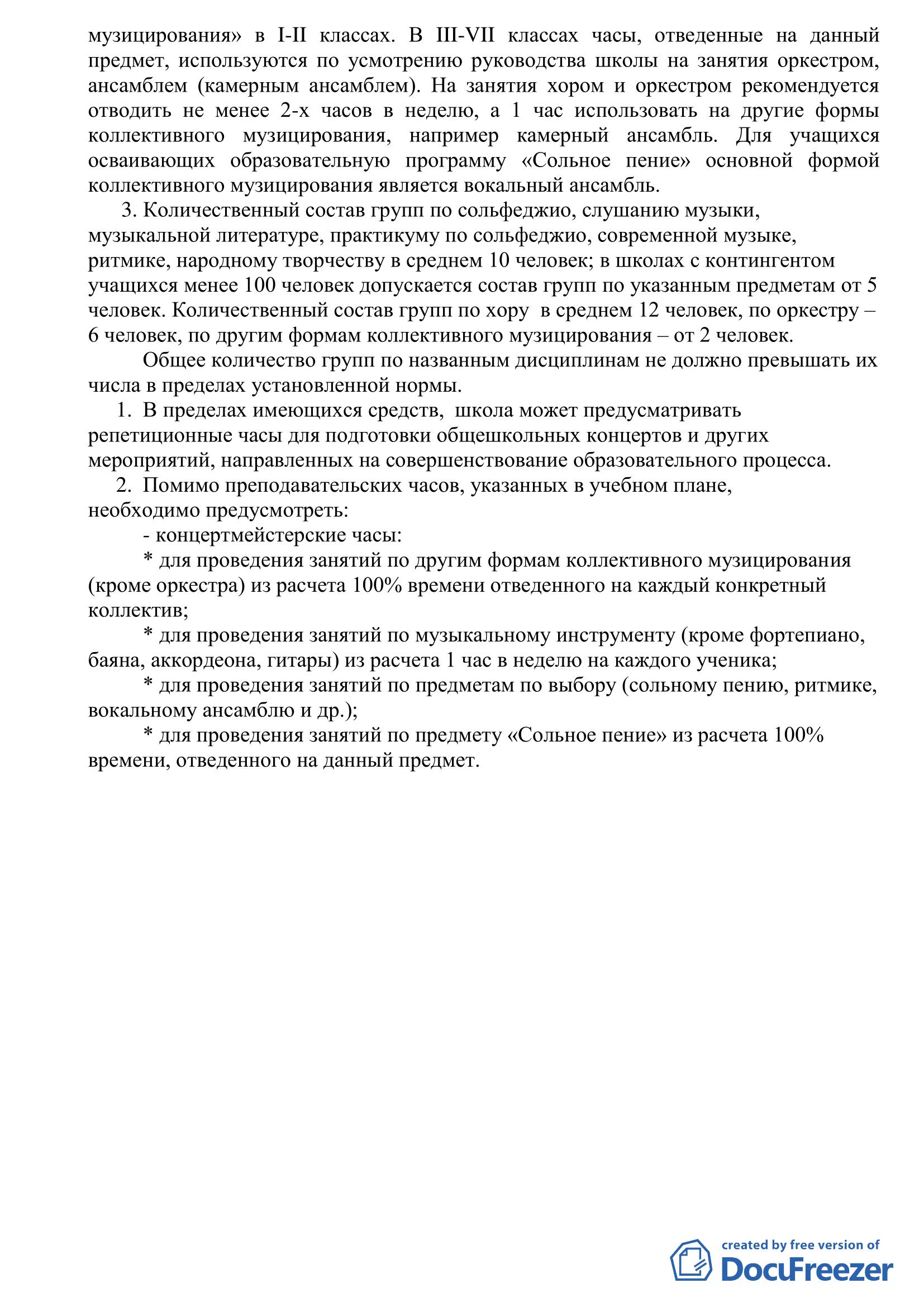Рабочий учебный  план  на  2015 - 2016 у.г (7 летнего образованиЯ)_4
