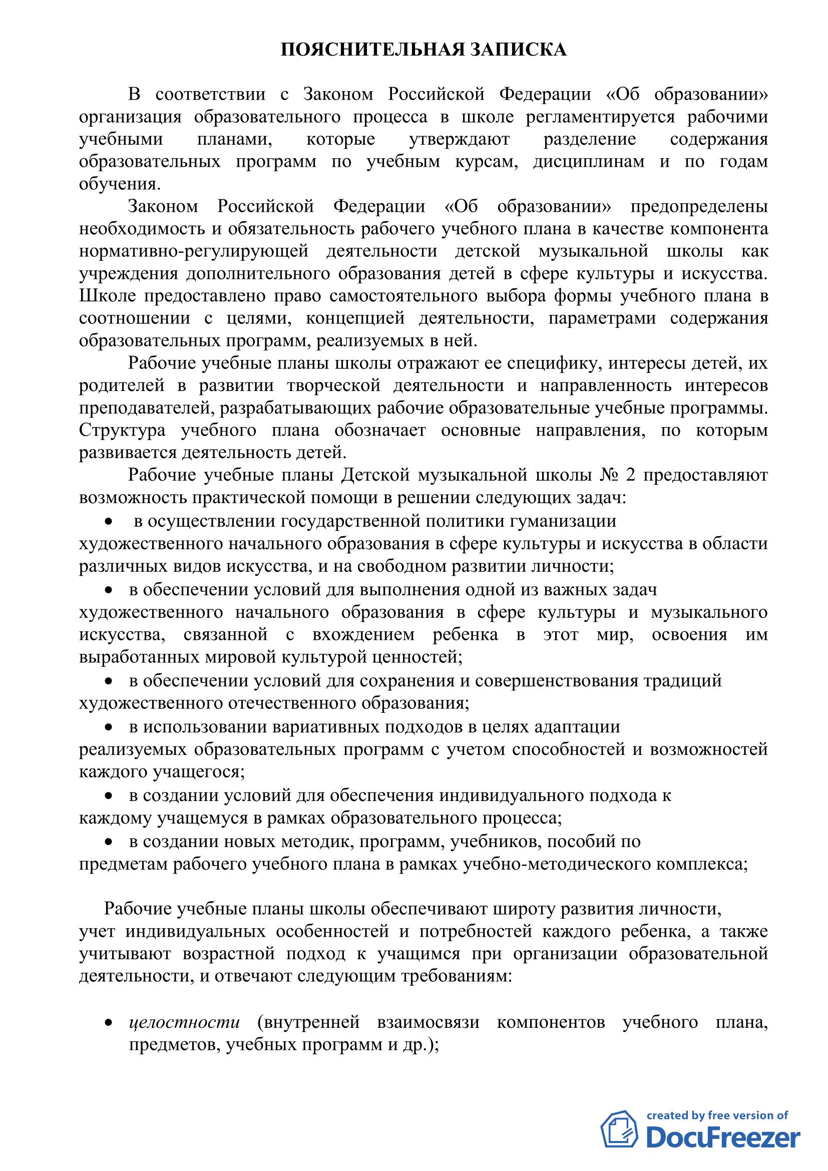 Рабочий учебный план на 2015-2016 (5 летнего обучения)_2
