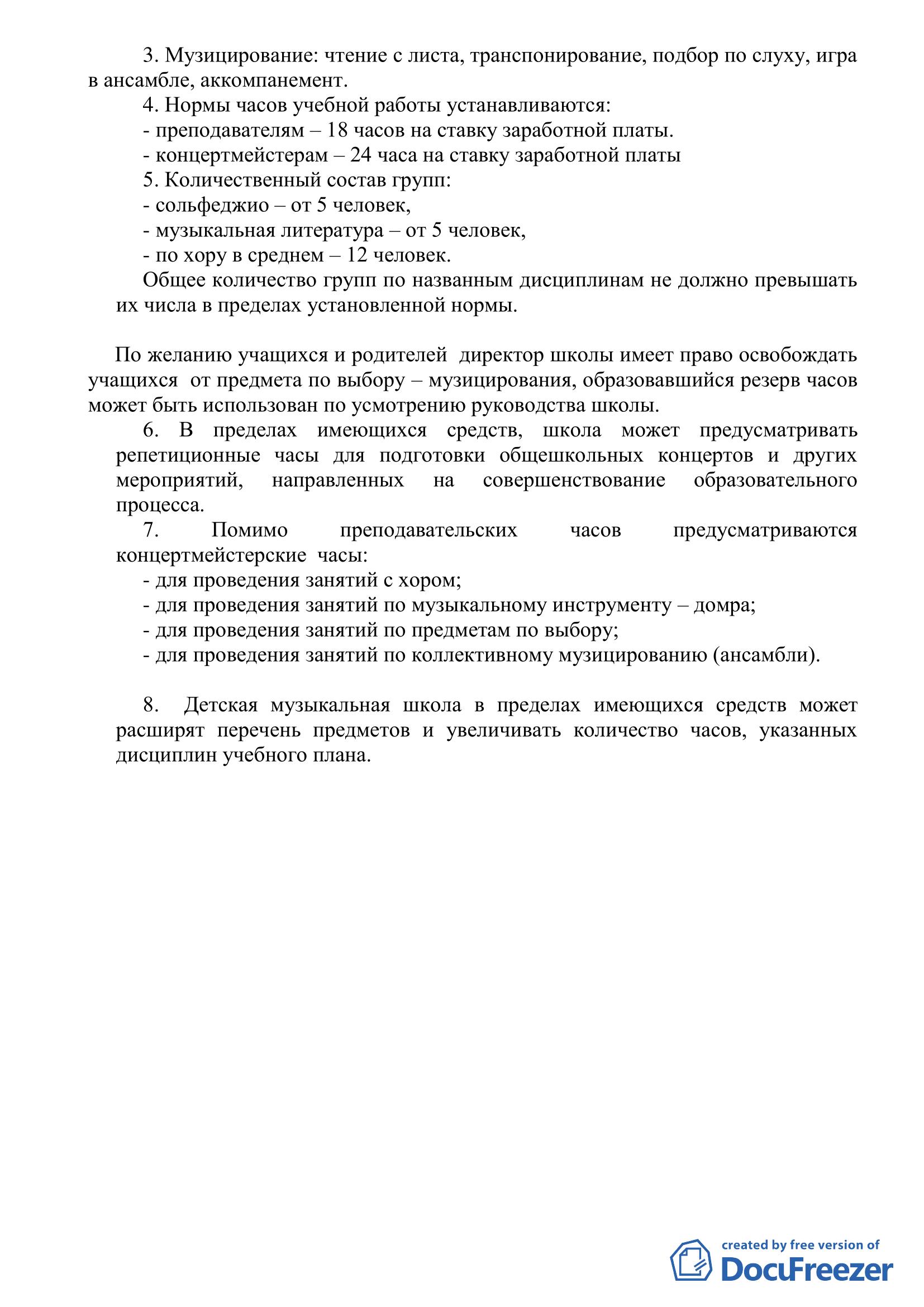 Рабочий учебный план на 2015-2016 (5 летнего обучения)_4