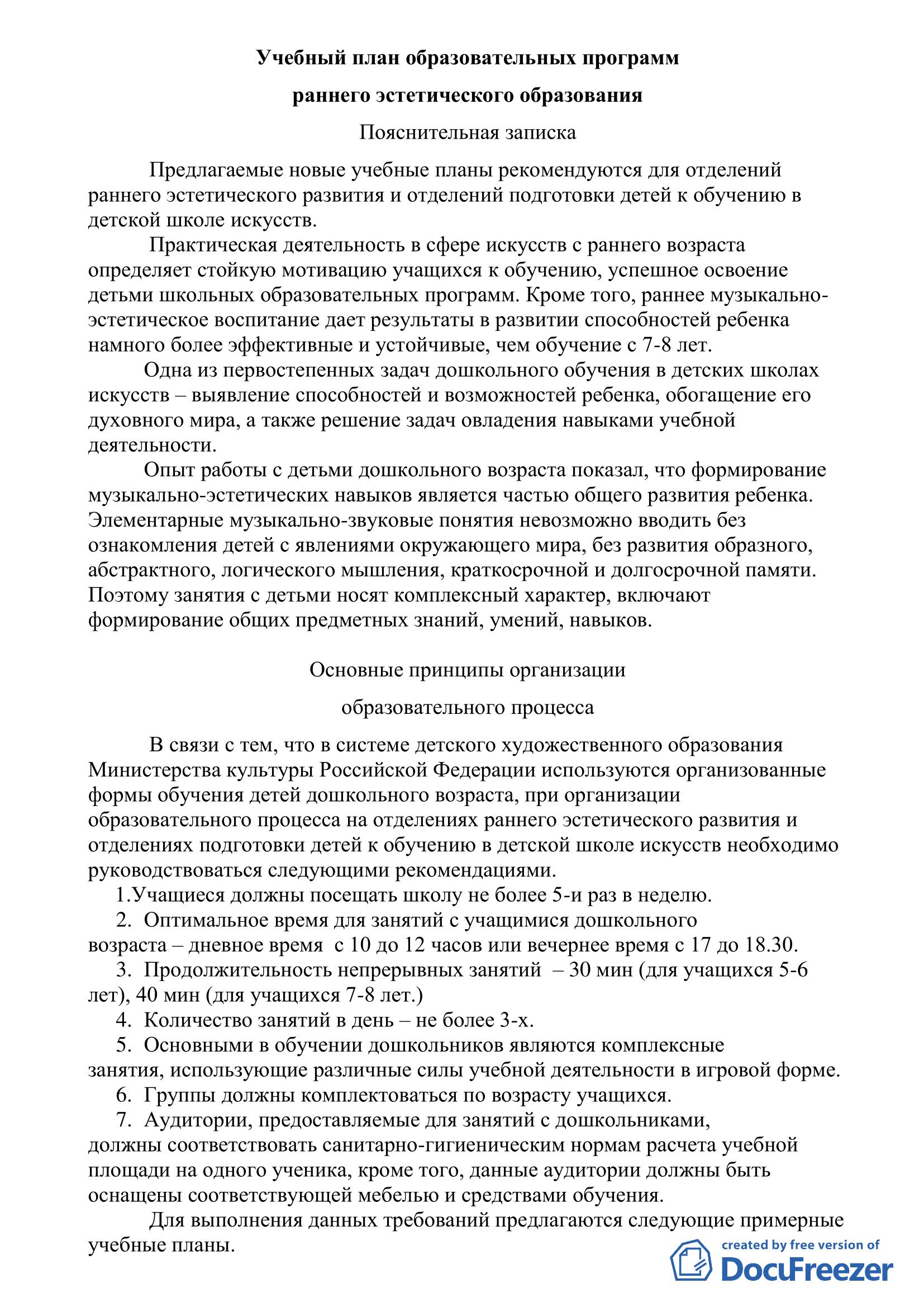 Рабочий учебный план эстет. обр. 2015-2016 уг_2