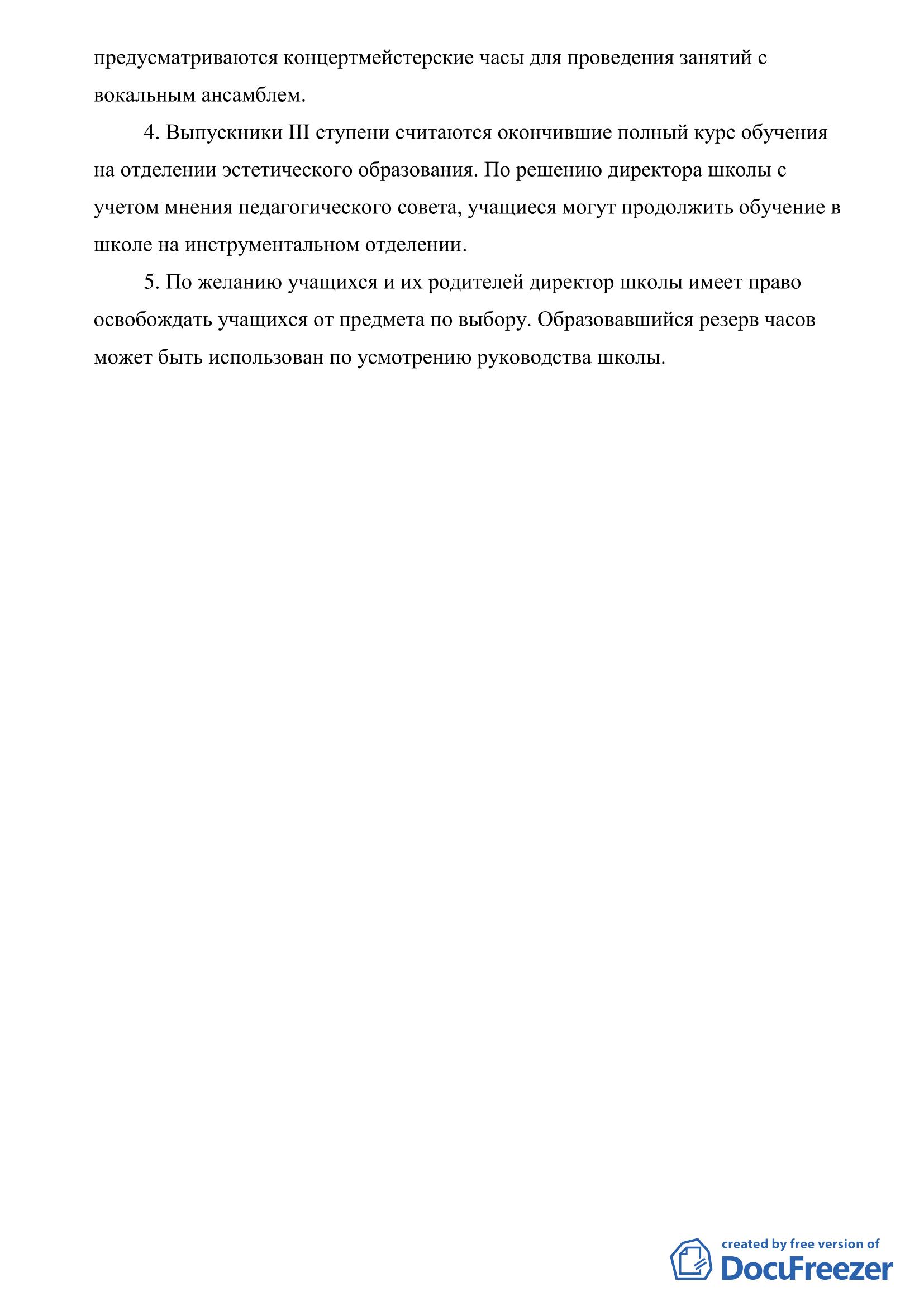 Рабочий учебный план эстет. обр. 2015-2016 уг_4