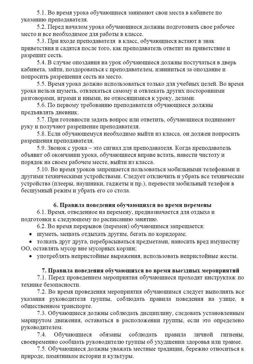 пр об 5