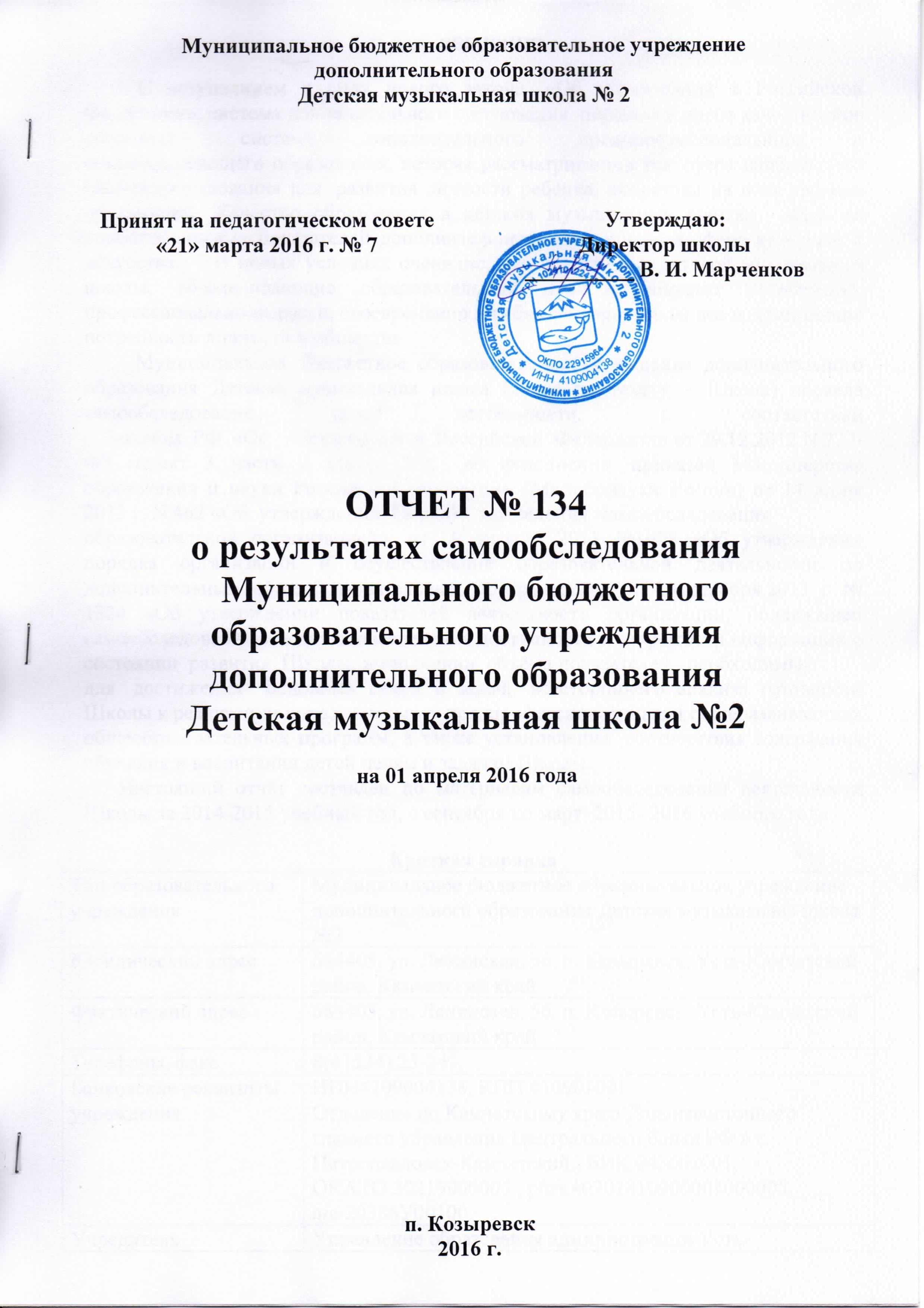Отчет о самообследовании МБОУДО ДМШ №2 01.04.16_01