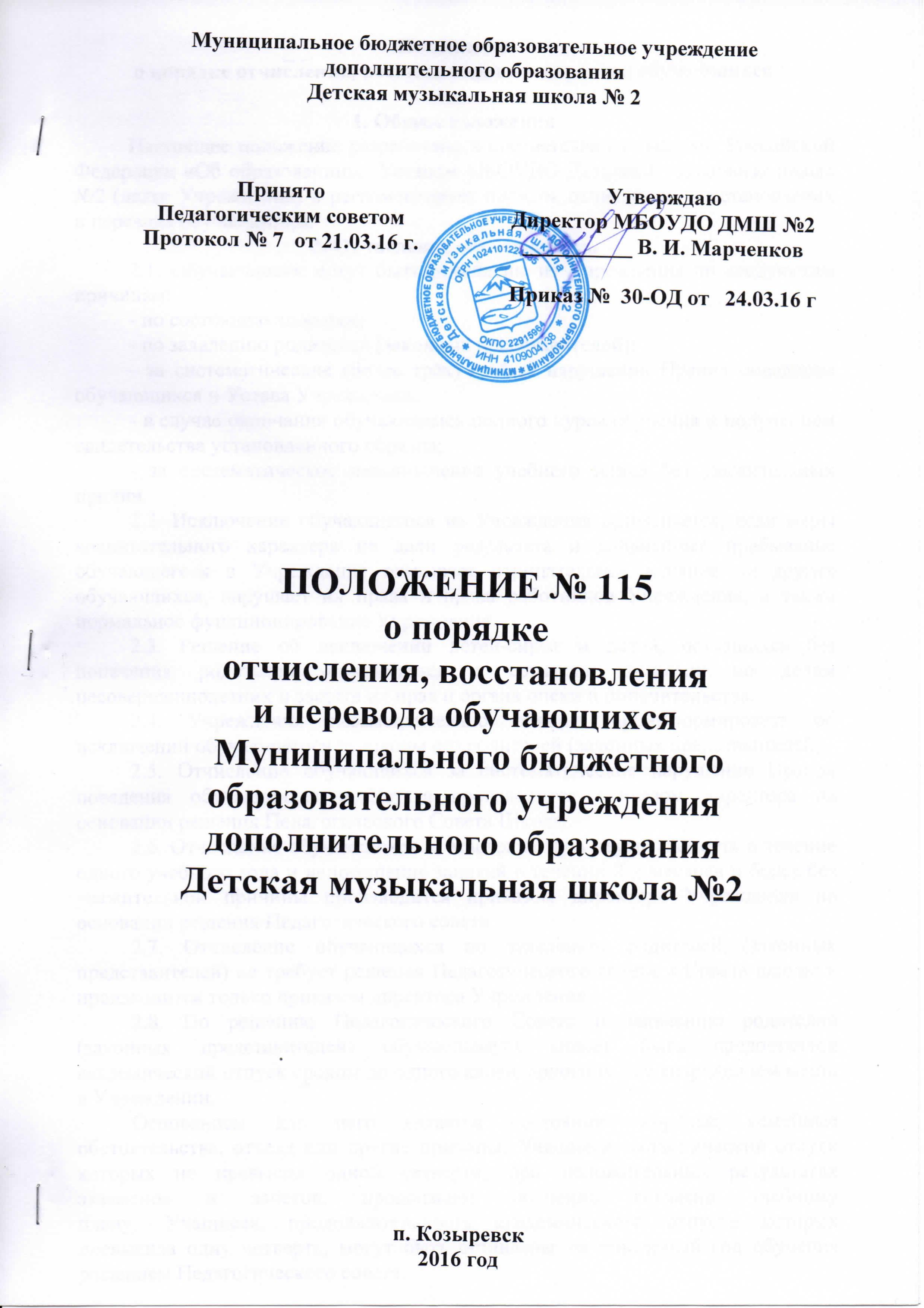 Перевод, отчисление, восстановление в МБОУДО ДМШ №2 24.03.16_01