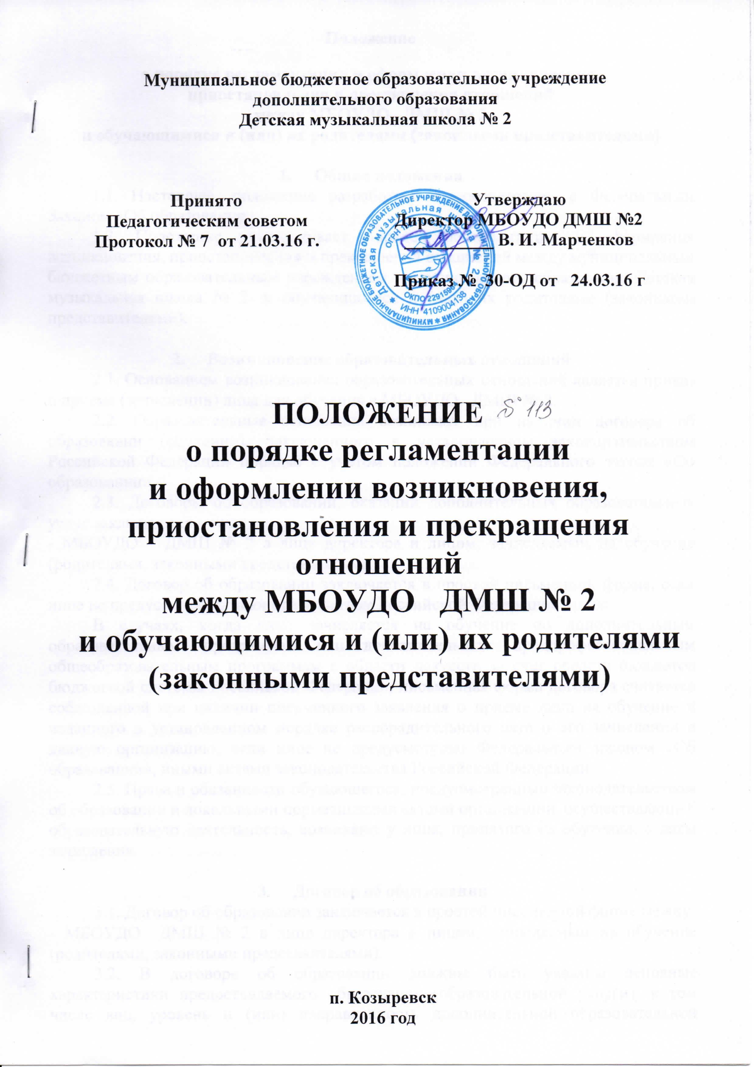 Порядок оформления МБОУДО ДМШ №2 24.03.16_01
