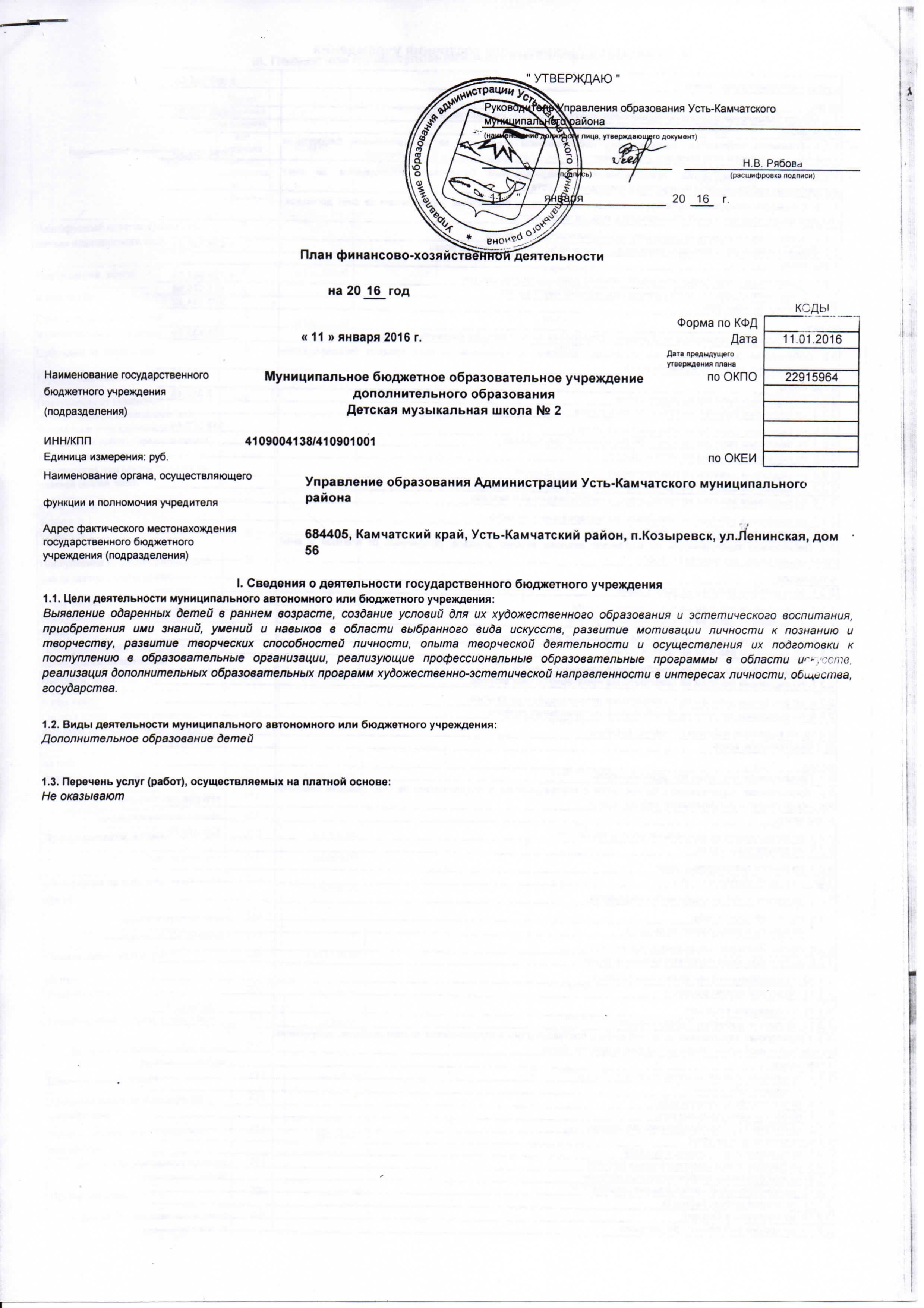 Титул к Плану ФХД МБОУДО ДМШ №2 11.01.16_01