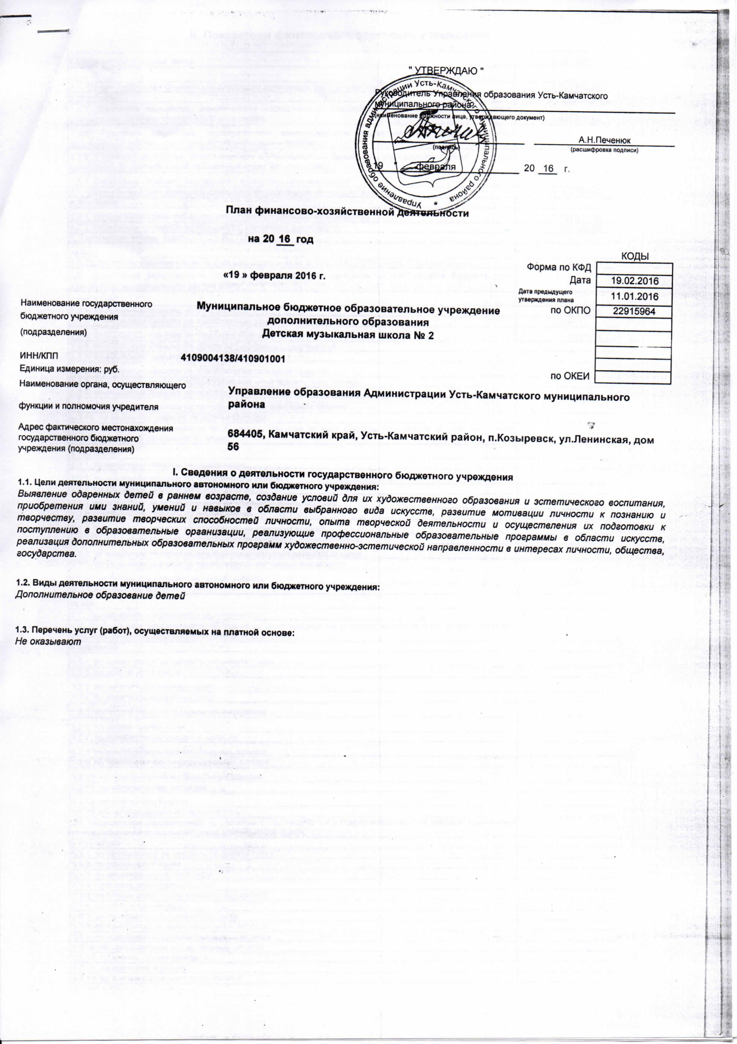 Титул к План ФХД МБОУДО ДМШ №2 19.02.16_01