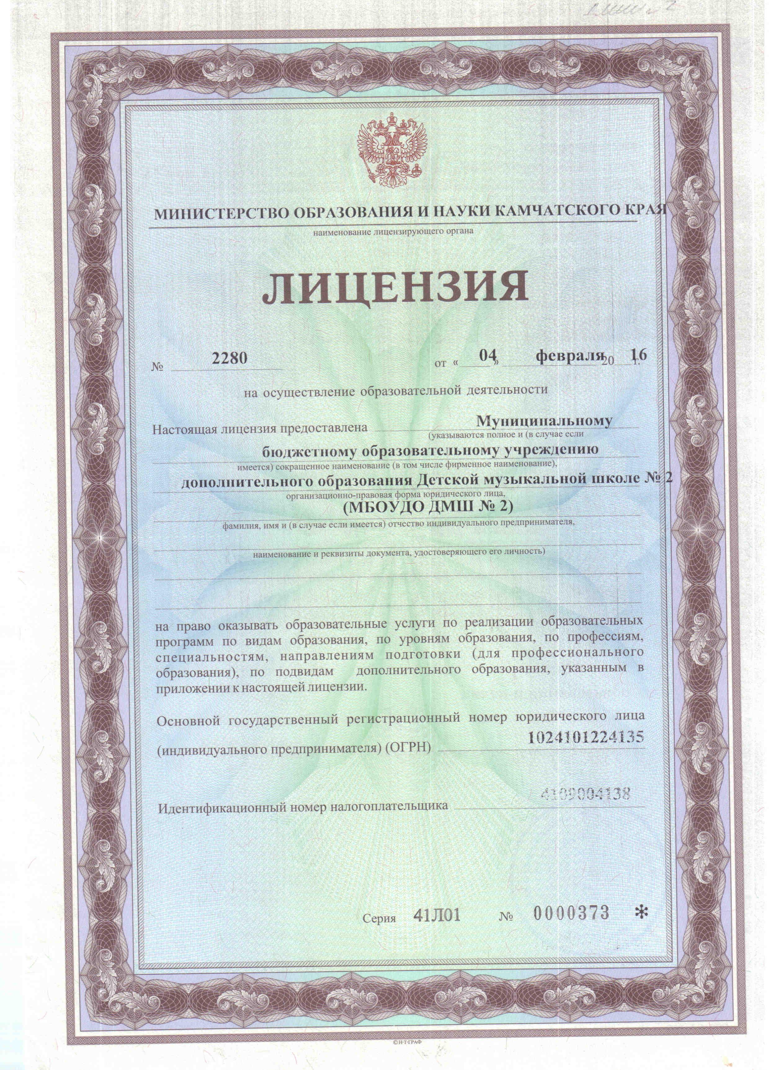 Лицензия МБОУДО ДМШ №2 (1 лист)