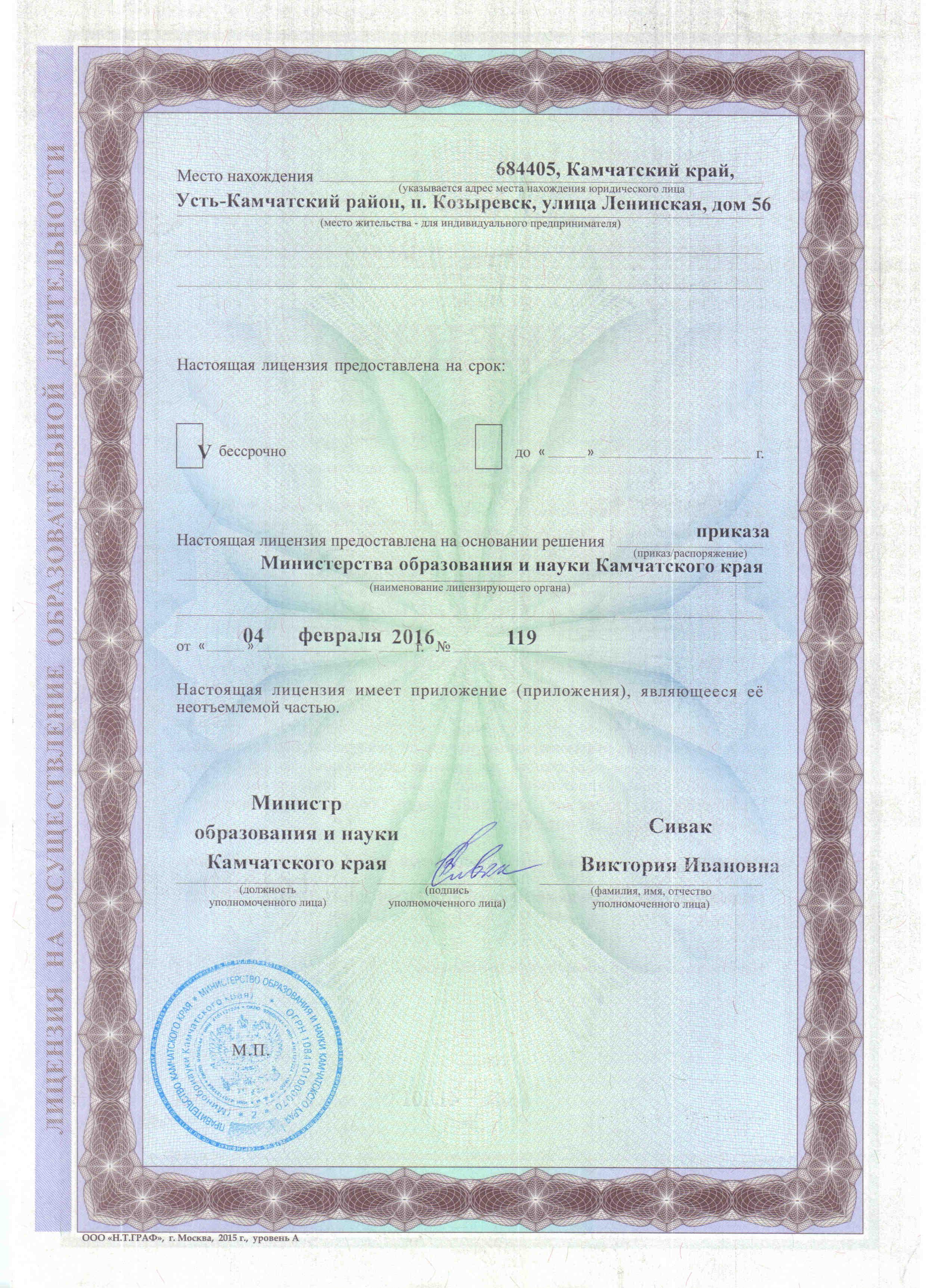 Лицензия МБОУДО ДМШ №2 (2 лист)